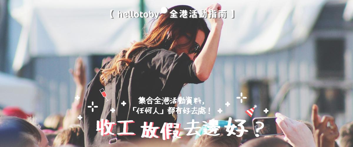 香港活動-好去處