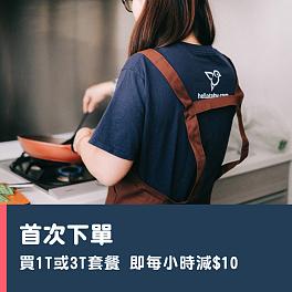 【新客激賞】短期套餐優惠