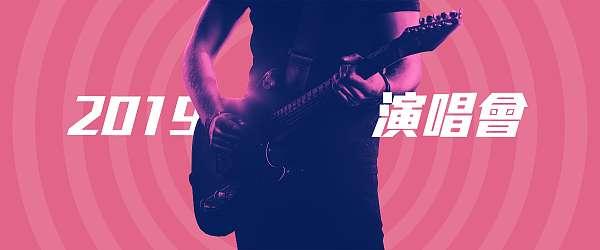 2019必睇演唱會【6月更新】