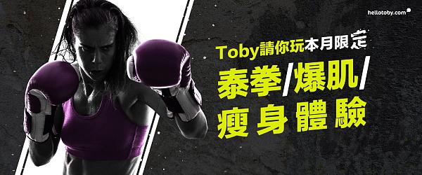 TobyEvent 請你玩 2019 夏天激賞