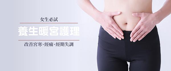 【女生必讀】暖宮護理如何改善宮寒、經痛、經期失調?