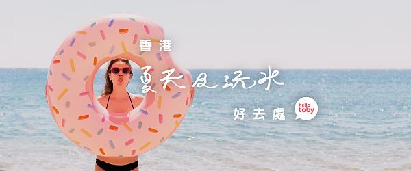 【夏日消暑好去處】
