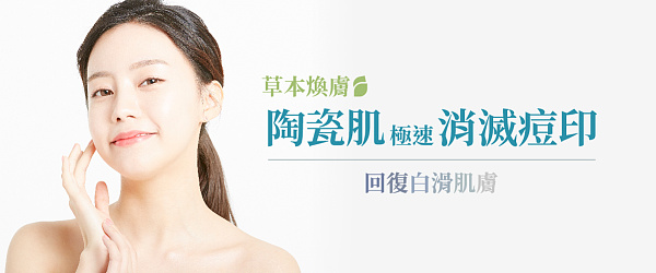 【草本煥膚】陶瓷肌極速消滅痘印 回復白滑肌膚