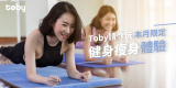 TobyEvent請你玩 2019 夏季激賞