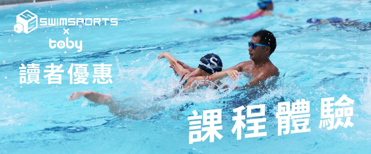 泳班夏日活動優惠