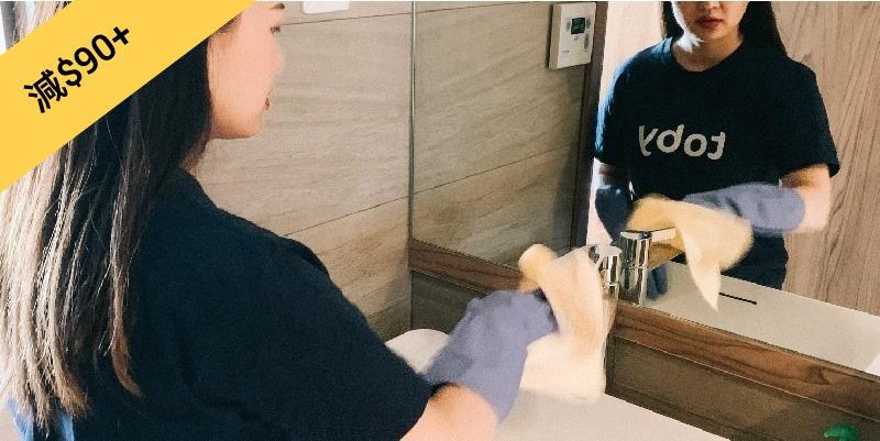 單次 ‧ 家居清潔服務【限時】新客減$90