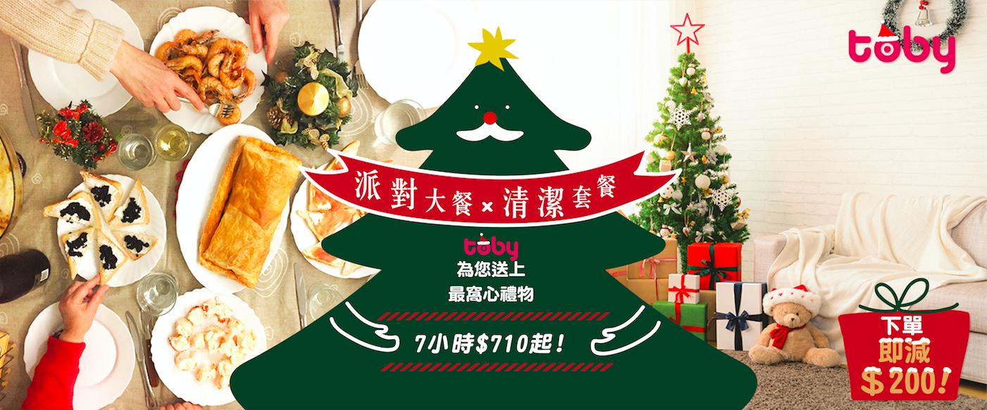 聖誕大餐 X 家居清潔皇牌套餐